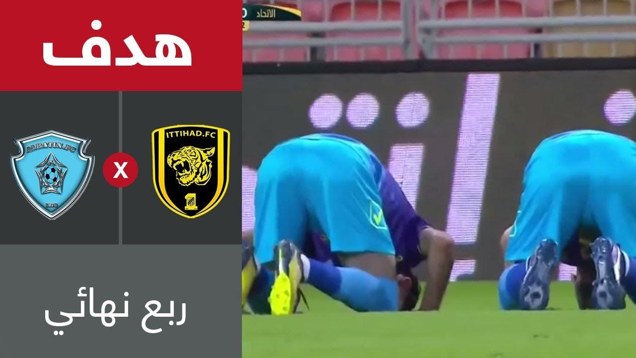 هدف الباطن الأول ضد الاتحاد (يوسف المزيريب) في ربع نهائي كأس خادم الحرمين الشريفين