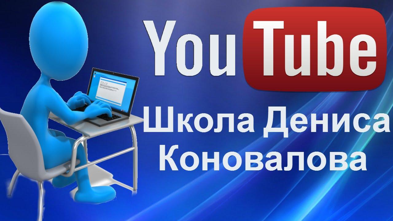 Бесплатное продвижение видео на youtube