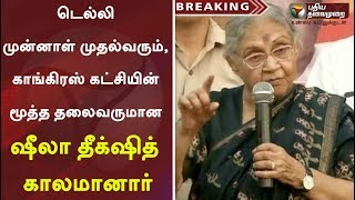 டெல்லி முன்னாள் முதல்வரும், காங்கிரஸ் கட்சியின் மூத்த தலைவருமான ஷீலா தீக்ஷித் காலமானார்
