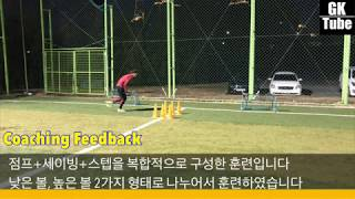 [U-18 골키퍼 점프,스텝 & 세이빙 훈련] / U-18 Goalkeeper Jump, Step & saving training