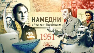 НАМЕДНИ-1951: Первые холодильники. Прима Уланова. Велик «Орленок». Пал глава ГБ Абакумов.