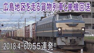 【走行動画】2018.04-06の山陽本線貨物列車55連発!!