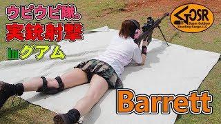 Hot Girls Shooting Barrett MODEL 82A1®