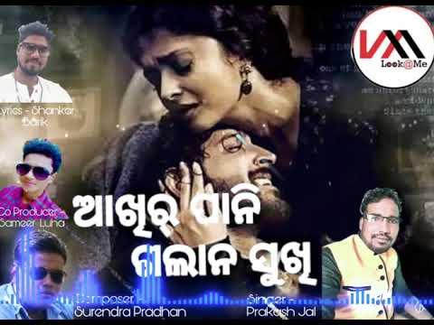 Akhir Pani Galaa Na Sukhi Prakash Jal New Sambalpuri Song 2019