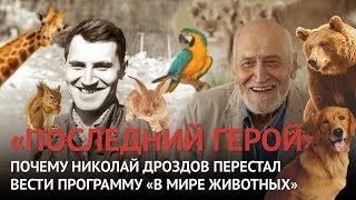Почему Дроздов оставил «В мире животных» (только факты)