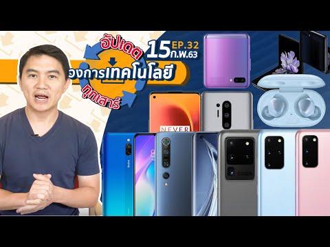 Xiaomi Mi10/ Onaplus 8 Pro/ App Store จีน/ ประมูล 5G/ ราคา Galaxy S20/ Google Home รองรับภาษาไทย - วันที่ 16 Feb 2020
