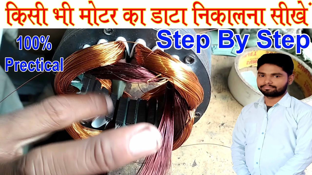 All Motor winding Data Calculation formula with practical in hindi || दुनियां के सभी मोटर का डाटा