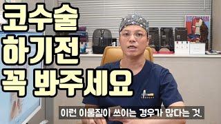 코수술 하기전 이 영상을 꼭 봐주세요(부작용,성형외과 …
