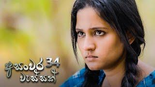 Asanwara Wessak | Episode 34 - (2021-04-17) | ITN Thumbnail