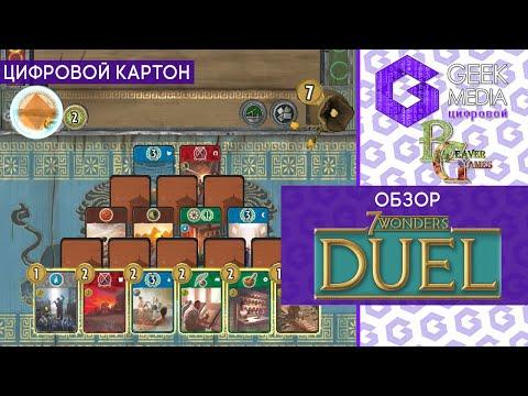 7 WONDERS DUEL - ОБЗОР ЦИФРОВОЙ версии настольной игры для Android и IOS