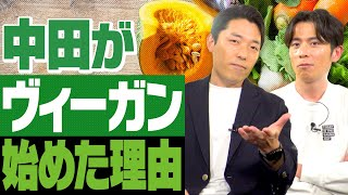 中田が1日1食のヴィーガン生活を始めた理由は?