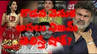 Truth Behind Nagababu Fires On Sudigali Sudheer Team   Jabardasth Comedy Show