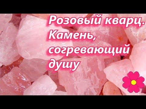 Розовый кварц.  Камень, согревающий душу