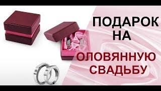 """Обзор подарка на 10 годовщину свадьбы """"Оловянные кольца 10 лет"""""""