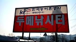 2020 01 16  두메낚시터 조황 정보