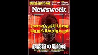 مجلة أمريكية تستشهد بتعاليم النبي محمد لمواجهة كورونا