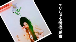 ユリちゃん【タイタンシネマライブの楽屋での遊び】【感電パラレル】【日本エレキテル連合】【隣人】