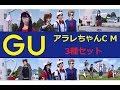 【Dr スランプ】GU 実写版アラレちゃんCM 【3種】 の動画、YouTube動画。