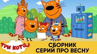 Три Кота | Сборник серий про Весну | Мультфильмы для детей 2021 🤗