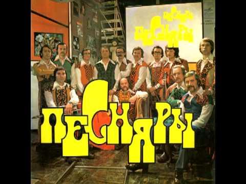 Песняры - Беловежская пуща (1978)