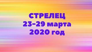 СТРЕЛЕЦ. ТАРО-ПРОГНОЗ С 23-29 МАРТА 2020Г.