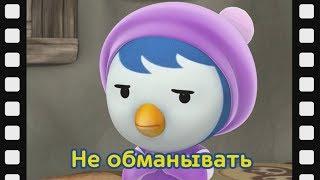 мини-фильм #37 Не обманывать   дети анимация   Познакомьтесь это новый друг Пороро