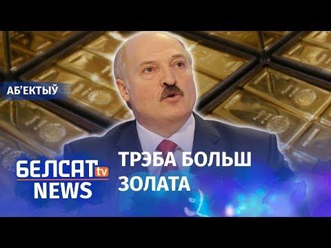 Залаты рэзерв Беларусі