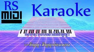 สัญญาก่อนนอน : หนู มิเตอร์ อาร์ สยาม [ Karaoke คาราโอเกะ ]