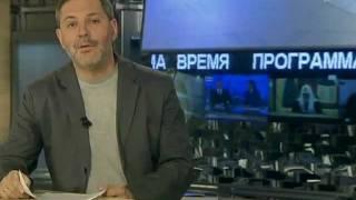 Михаил Леонтьев:Посол доделает революцию.Однако,Время