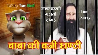 बाबा राम रहीम तूने छेडी लडकीया Funny Comedy - Talking Tom Hindi - Talking Tom Funny Video Song