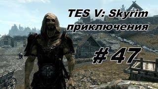 Приключения в TES: Skyrim #47 [Бтар-зел и Ральдбтхар]