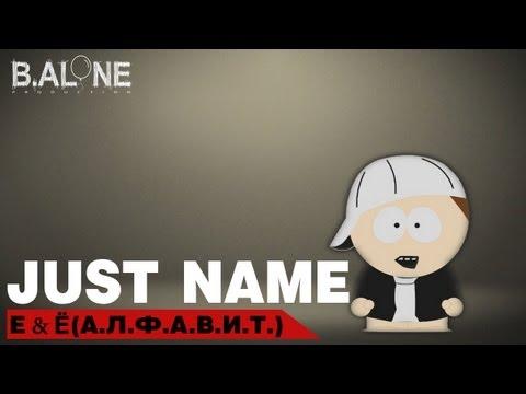 Буква Ъ, Ы и Ь (А.Л.Ф.А.В.И.Т.) - Just name - радио версия