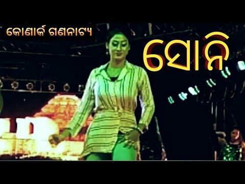 Sony - Award Winning Dancer Of Odia Jatra Industry.