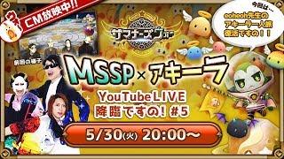 【5/30サマナーズウォー公式生放送】MSSP×アキーラ Youtube降臨ですの!#5【MSSP/M.S.S Project】