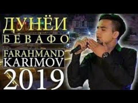 Фарахманд Каримов - Дунё 2018   Farahmand Karimov - Dunyo 2018