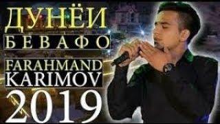 Фарахманд Каримов - Дунё 2018 | Farahmand Karimov - Dunyo 2018