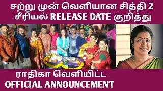 Chithi 2 Official Release Date | Chithi 2 Promo | Sun TV Today Episode | Sun TV | Sun TV Today Promo