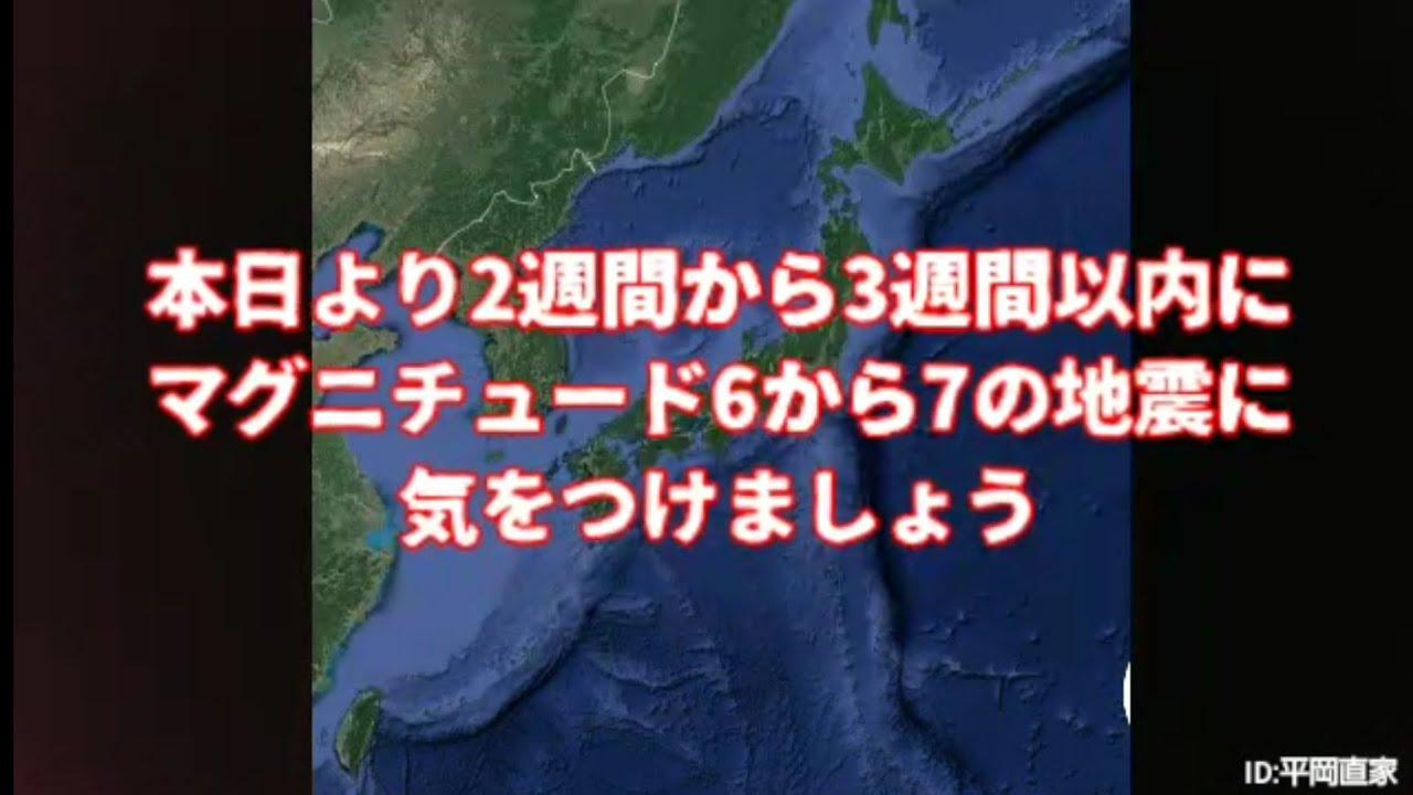 本日(2021年6月21日)より、2週間から3週間以内に、日本列島でマグニチュード6から7の地震発生の可能性あり!気をつけましょう!