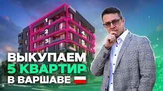 Резервируем 5 квартир в Варшаве на котловане  Покупка по доверенности