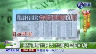 廣告假冒台哥大 台灣之星罰60萬