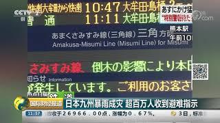 [国际财经报道]热点扫描 日本九州暴雨成灾 超百万人收到避难指示| CCTV财经