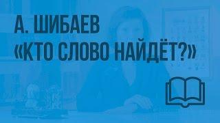 А. Шибаев «Кто слово найдёт?». Видеоурок по чтению 2 класс