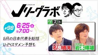 【番宣】Jリーグラボ#98<ゲスト:名良橋晃、岩本輝雄>