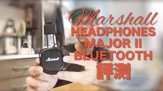 Marshall headphone MAJOR II Bluetooth 評測