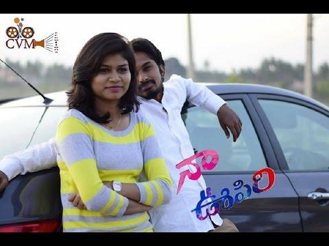 Naa Oopiri {She's Mine}|| New Telugu Short...