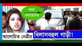 বিএনপির সেরা সুন্দরী নেত্রীর বিলাসবহুল গাড়ী, BNP