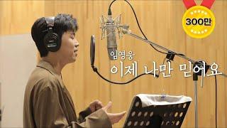 [MV] 임영웅 - 이제 나만 믿어요 full.ver