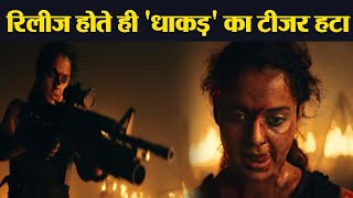 Kangana Ranaut's Dhaakad teaser deleted from YouTube; Here's Why   FilmiBeat