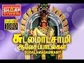 Download SamboMahadevaneh SUDALAMADASWAMY SONGS HD MP3 song and Music Video