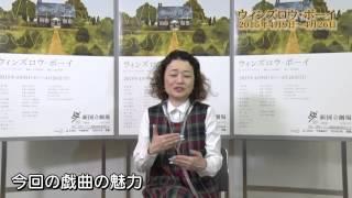 舞台「ウィンズロウ・ボーイ」演出鈴木裕美さんコメント動画